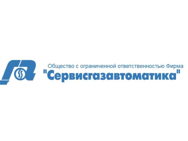 ООО Фирма ``Сервисгазавтоматика``
