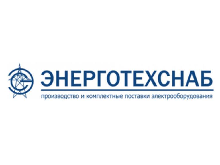ООО «Энерготехснаб»