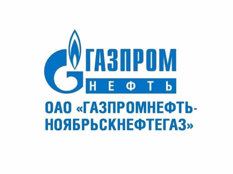 АО «Газпромнефть-Ноябрьскнефтегаз»