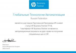 партнеры HP