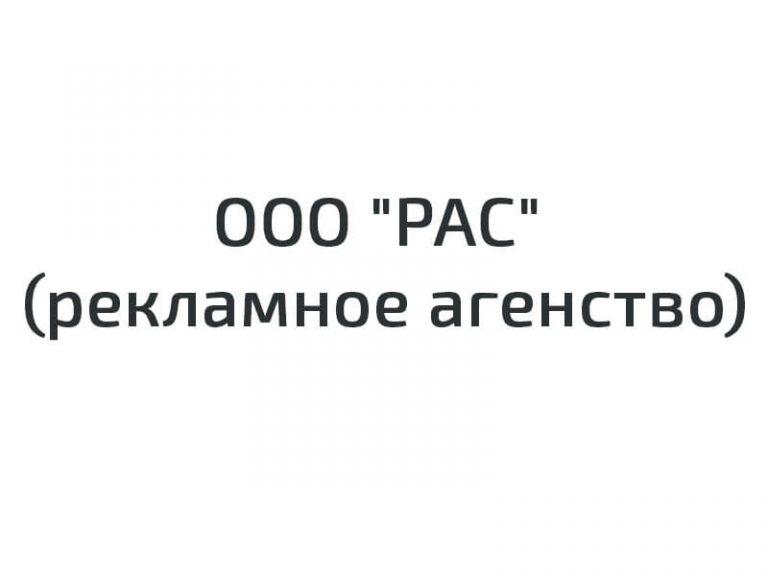 ООО «РАС»