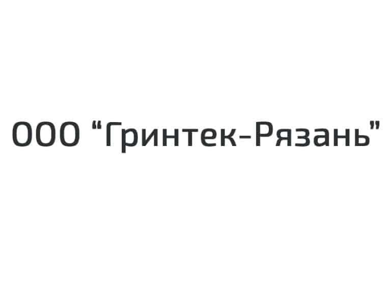 ООО «Гринтек-Рязань»
