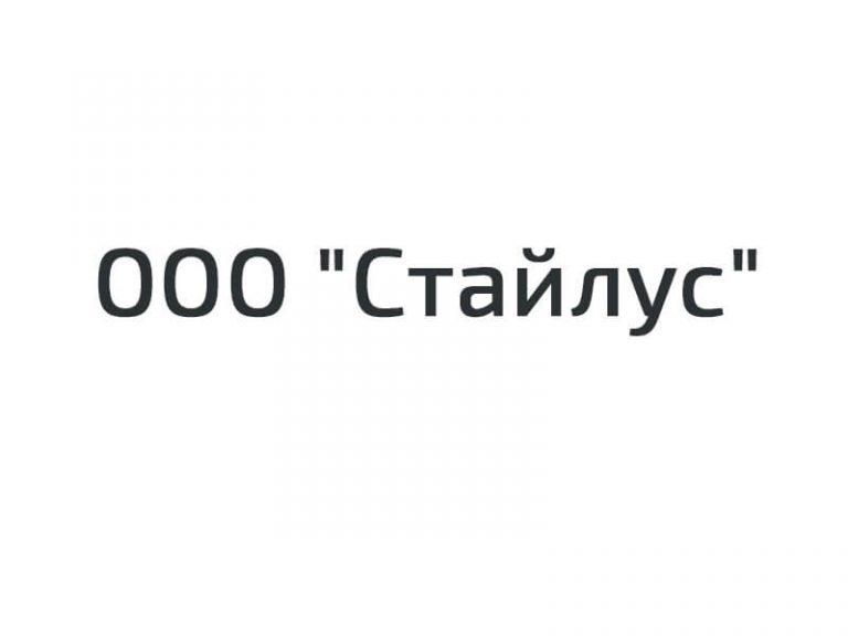 ООО «Стайлус»
