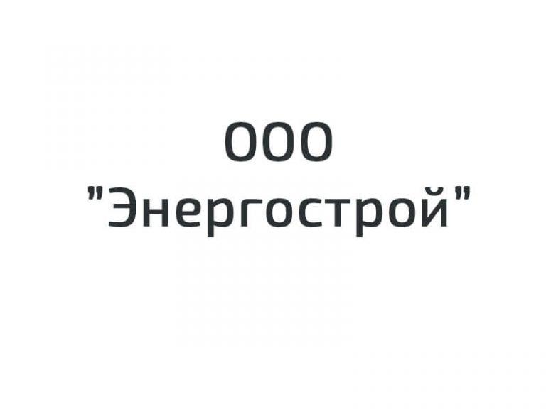ООО «Энергострой»