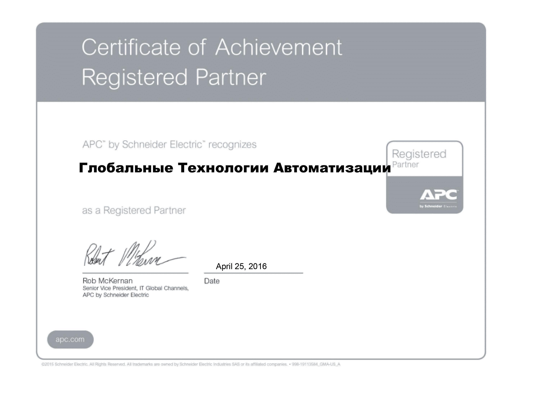 партнеры apc